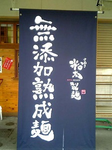 粉太製麺0