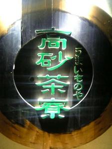 高砂茶寮0